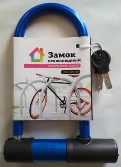 Замок дуговой для велосипеда противоугонный (синий)